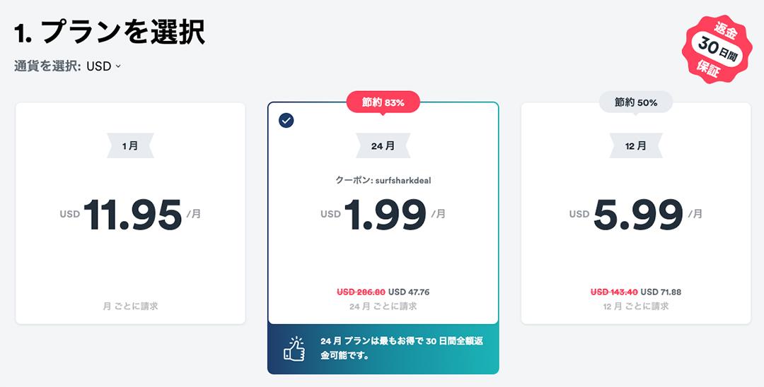Surfshark VPN 価格